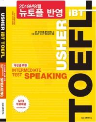 TOEFL Speaking(어셔 iBT 토플 스피킹)