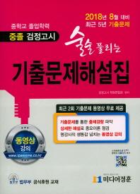 중졸 검정고시 기출문제해설집(2018)(8월대비)(술술 풀리는)