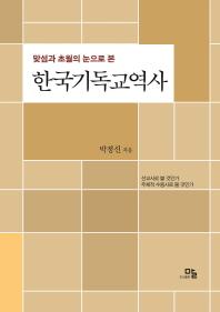 한국기독교역사