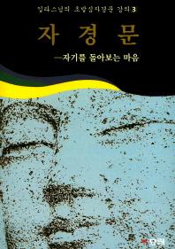 자경문(일타스님의 초발심자경문 강의 3)