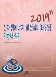 신재생에너지 발전설비(태양광)기능사 실기(2019)