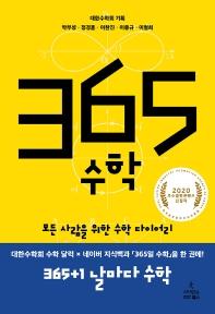 365 수학(양장본 HardCover)