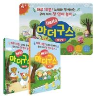 Hello 마더구스 세트 - 전3권 (스프링) - 메인북 + 워크북 + 가이드북(전3권)