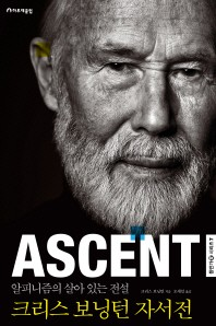 ASCENT(어센트)(등반가 시리즈 7)(양장본 HardCover)