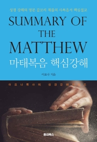 마태복음 핵심강해(이요나목사의 성경강해시리즈)