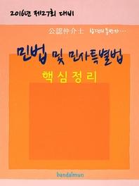 2016년 제27회 대비 공인중개사 민법 및 민사특별법 (핵심정리)