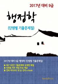 2017년 대비 9급 행정학(단원별 기출문제집)