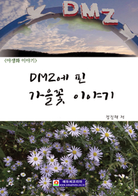 DMZ에 핀 가을꽃 이야기