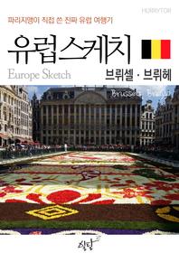 파리지앵이 직접 쓴 진짜 유럽여행기 - 유럽스케치_브뤼셀ㆍ브뤼헤 편