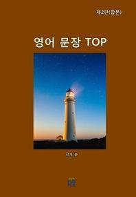 영어 문장 TOP(제2판)(전3권)
