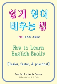 쉽게 영어 배우는 법 [How to Learn English Easily]