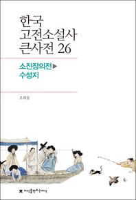 한국 고전소설사 큰사전 26 소진장의전-수성지