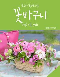 꽃바구니 여름 vol.1 (꽃포장교실)