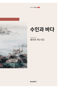 [홍문표_시집 총서_01]_수인과 바다
