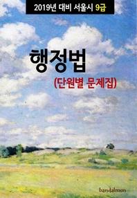 2019년 대비 서울시 9급 행정법 (단원별 문제집)
