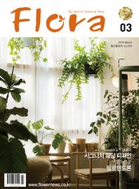 월간 FLORA 2019년 03월호
