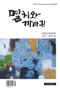 대한사이버문학 2019 제31호 멸치와 까마귀