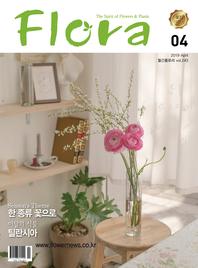 월간 FLORA 2019년 04월호