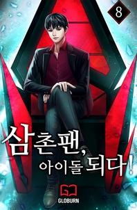 삼촌팬, 아이돌 되다!. 8