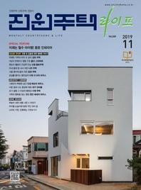 전원주택라이프 2019년 11월호