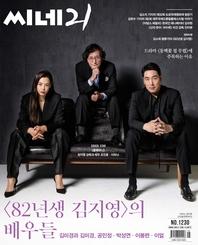 씨네21 2019년 11월 1230호 (주간지)