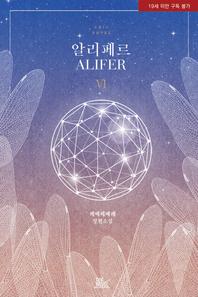알리페르. 6(완결)