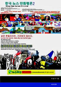 한국 뉴스 만화평론. 2