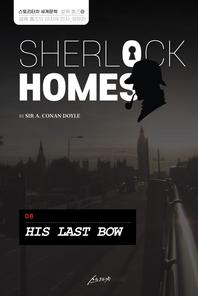 SHERLOCK HOMES 08 HIS LAST BOW 셜록 홈즈 08 셜록 홈즈의 마지막 인사_영문판