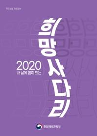 2020 내 삶에 힘이 되는 희망사다리