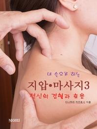 내 손으로 하는 지압/마사지 -3 _전신의 경혈과 효용