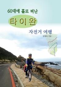 60대에 홀로 떠난 타이완 자전거 여행