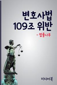 변호사법 109조 위반 (법률상담 법률자문)