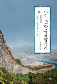 나의 문화유산답사기 8(남한강 편) 체험판