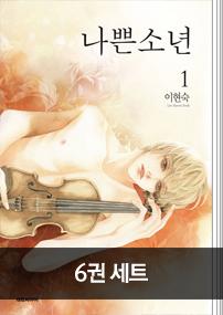 나쁜소년(무삭제판) 6권 완결 세트
