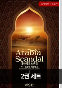 아라비아 스캔들 (Arabia Scandal) 세트
