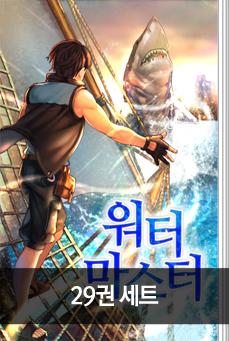 워터마스터 29권 완결 세트