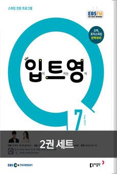 입트영 + 귀트영 세트 (2019년 7월호)