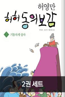 허영만 허허 동의보감 2권 재정가 세트
