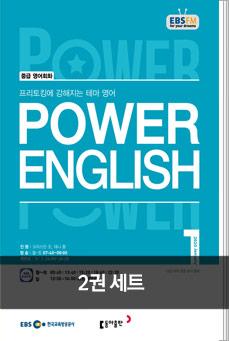 POWER ENGLISH(2020년 1월 + 2019년 12월)