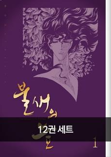 불새의 늪 12권 완결 세트