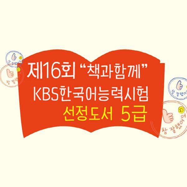 [출판사연합] 2018 제16회 책과함께 KBS 한국어 능력시험 5급 선정도서 초등 1~2학년 (전12권)