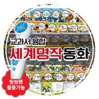 [2017년정품새책등록] 한국톨스토이-쏙닥쏙닥교과융합세계명작동화 전 80권, DVD 1장