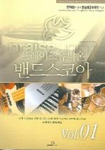프레이즈유니온 밴드스코아 1(악보)