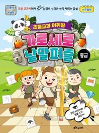 초등교과 어휘왕 가로세로 낱말퍼즐: 중급(스프링)