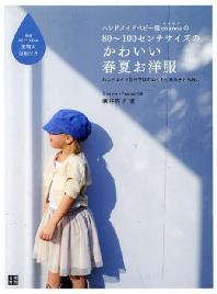 [해외]ハンドメイドベビ-服ENANNAの80~100センチサイズのかわいい春夏お洋服 ハンドメイドならではのぬくもりある子ども服