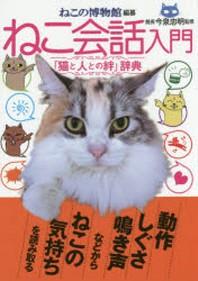 [해외]ねこ會話入門 「猫と人とのきずな」辭典