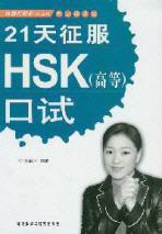 21천정복 HSK(고등)구시 21天征徵服HSK(高等)口試