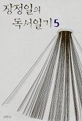 장정일의 독서일기 5 ///4272