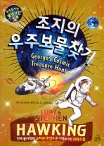 조지의 우주보물찾기