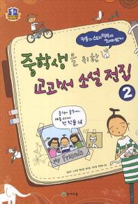교과서 소설전집. 2(2018)(중학생을 위한)